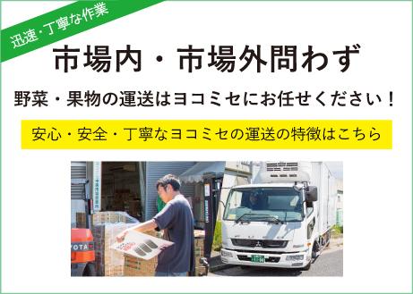 中央卸売市場外での運送、袋詰め加工業について